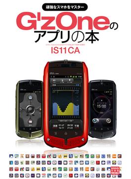 G'zOneのアプリの本(三才ムック)