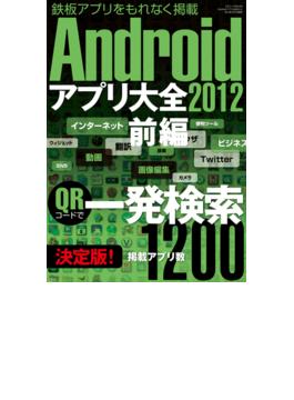 Androidアプリ大全2012 前編(三才ムック)