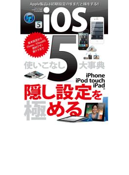 iOS5使いこなし大事典(三才ムック)