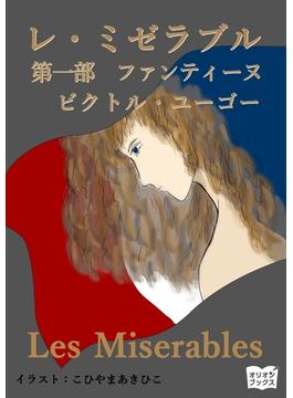 レ・ミゼラブル