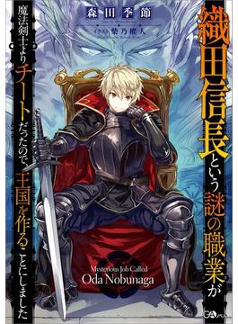 「織田信長という謎の職業が魔法剣士よりチートだったので、王国を作ることにしました」シリーズ(GAノベル)