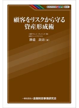 顧客をリスクから守る資産形成術(KINZAIバリュー叢書)