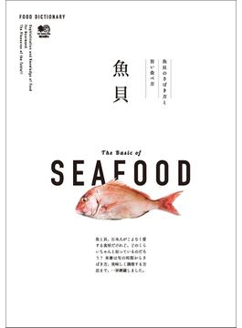FOOD DICTIONARY 魚貝
