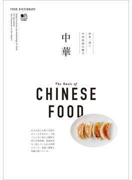 FOOD DICTIONARY 中華