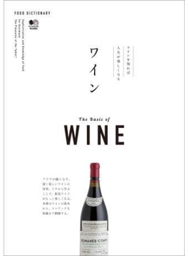 FOOD DICTIONARY ワイン