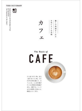 FOOD DICTIONARY カフェ