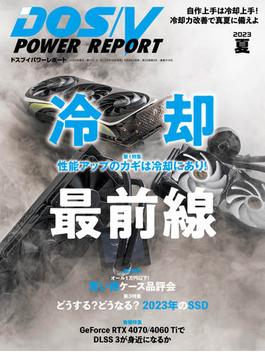 DOS/V POWER REPORT(DOS/V POWER REPORT)