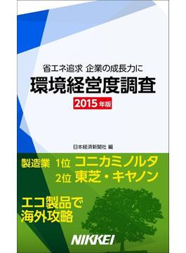 環境経営度調査 2015年版 省エネ追求 企業の成長力に(日経e新書)