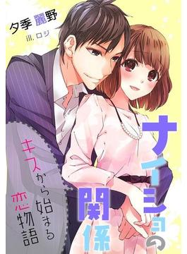 ナイショの関係~キスから始まる恋物語~(夢中文庫クリスタル)