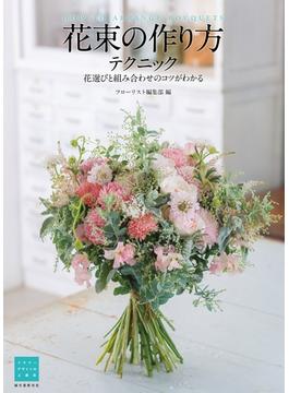 花束の作り方テクニック(フラワーデザインの上達法)