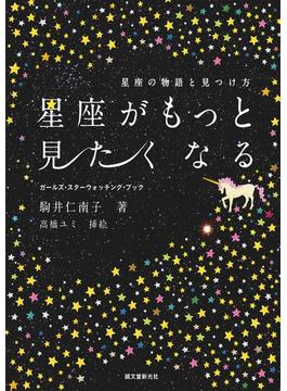 星座がもっと見たくなる(ガールズ・スターウォッチング・ブック)
