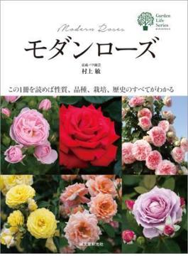 モダンローズ(ガーデンライフシリーズ)