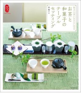 お茶と和菓子のテーブルセッティング