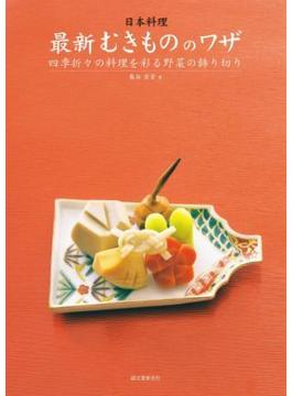 日本料理 最新むきもののワザ