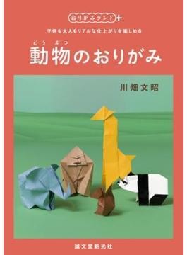動物のおりがみ(おりがみランド+)