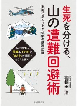 生死を分ける、山の遭難回避術
