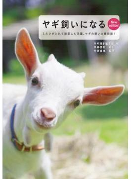 ヤギ飼いになる New edition!