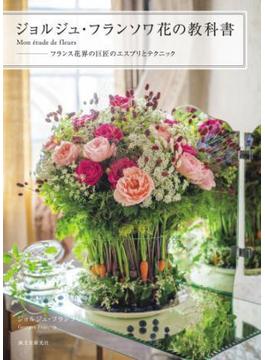 ジョルジュ・フランソワ 花の教科書 ―Mon etude de fleurs