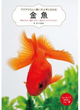 金魚(アクアリウム☆飼い方上手になれる!)