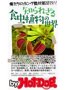 知られざる食虫植物の世界 by Hot-Dog PRESS 俺たちのデング熱対策2015(Hot-Dog PRESS)