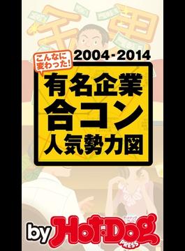 有名企業合コン人気勢力図 by Hot-Dog PRESS 直近10年、こんなに変わった!(Hot-Dog PRESS)