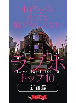 40オヤジが使っても恥ずかしくないラブホ・トップ10 by Hot-Dog PRESS 新宿編(Hot-Dog PRESS)