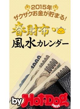 春財布・風水カレンダー by Hot-Dog PRESS 2015年、お金がザクザク貯まる!(Hot-Dog PRESS)