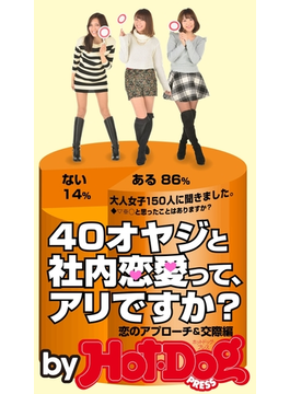 40オヤジと社内恋愛って、アリですか? by Hot-Dog PRESS 恋のアプローチ&交際編(Hot-Dog PRESS)