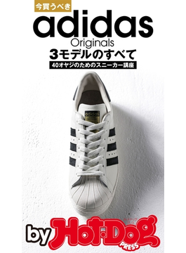 今買うべきadidas Originals 3モデルのすべて by Hot-Dog PRESS(Hot-Dog PRESS)