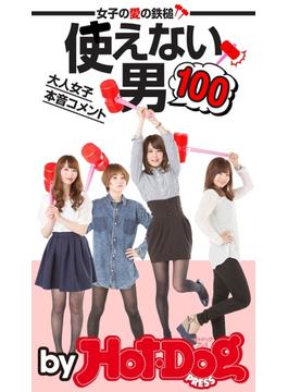 by Hot-Dog PRESS 使えない男100 女子の愛の鉄槌! 大人女子本音コメント(Hot-Dog PRESS)