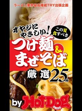 by Hot-Dog PRESS 40オヤジにやさしい! つけ麺&まぜそば これだけ食べとけ! 厳選25杯!(Hot-Dog PRESS)