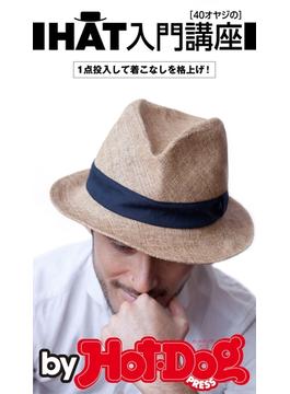 by Hot-Dog PRESS 40オヤジのHAT入門講座 1点投入して着こなしを格上げ!(Hot-Dog PRESS)