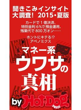 by Hot-Dog PRESS マネー系ウワサの真相 聞きこみインサイト大調査! 2015・夏版(Hot-Dog PRESS)