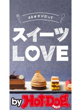 by Hot-Dog PRESS 40オヤジだって スイーツLOVE(Hot-Dog PRESS)