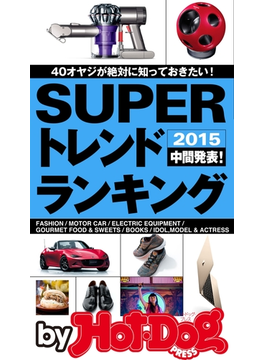 by Hot-Dog PRESS SUPERトレンドランキング 2015中間発表!(Hot-Dog PRESS)