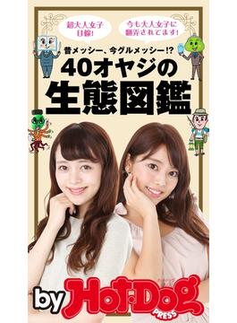 by Hot-Dog PRESS 40オヤジの生態図鑑 昔メッシー、今グルメッシー!?(Hot-Dog PRESS)