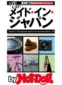 by Hot-Dog PRESS いけいけ! メイド・イン・ジャパン 大人銘品 2015セレクション(Hot-Dog PRESS)