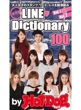 by Hot-Dog PRESS 保存版LINE Dictionary 大人女子のスタンプ、ワード、レスを超深読み!(by Hot-Dog PRESS)