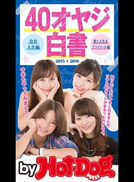 by Hot-Dog PRESS 40オヤジ白書 会社人生編・愛と人生&プライベート編 2015-2016(by Hot-Dog PRESS)