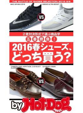 by Hot-Dog PRESS 2016春シューズ、どっち買う? 2者対決形式で選ぶ商品学 五番勝負!(Hot-Dog PRESS)