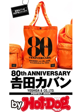 by Hot-Dog PRESS 吉田カバン PERFECT BOOK 80th ANNIVERSARY(Hot-Dog PRESS)