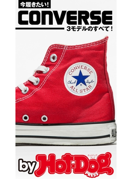 by Hot-Dog PRESS CONVERSE―3モデルのすべて!― 今履きたい!(Hot-Dog PRESS)