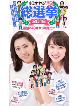 by Hot-Dog PRESS 40オヤジ総選挙2016 最強の40オヤジは誰だ!?(Hot-Dog PRESS)