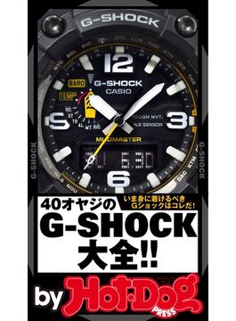 by Hot-Dog PRESS 40オヤジのG-SHOCK大全!! いま身に着けるべきGショックはコレだ!(Hot-Dog PRESS)