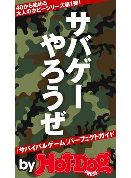 by Hot-Dog PRESS サバゲーやろうぜ! 「サバイバルゲーム」パーフェクトガイド(Hot-Dog PRESS)