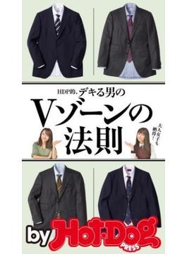 by Hot-Dog PRESS HDP的、デキる男のVゾーンの法則(Hot-Dog PRESS)
