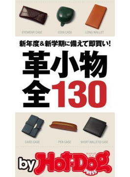 by Hot-Dog PRESS 革小物全130(Hot-Dog PRESS)