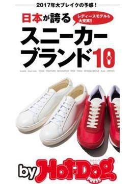 by Hot-Dog PRESS 日本が誇るスニーカーブランド10(Hot-Dog PRESS)