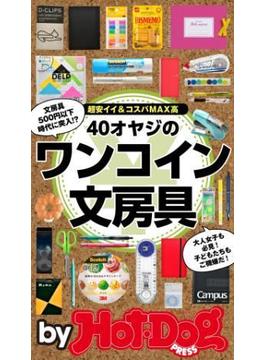 by Hot-Dog PRESS 40オヤジのワンコイン文房具(Hot-Dog PRESS)