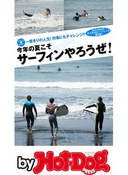 by Hot-Dog PRESS 今年の夏こそサーフィンやろうぜ! 大人のホビーシリーズ第2弾!(Hot-Dog PRESS)